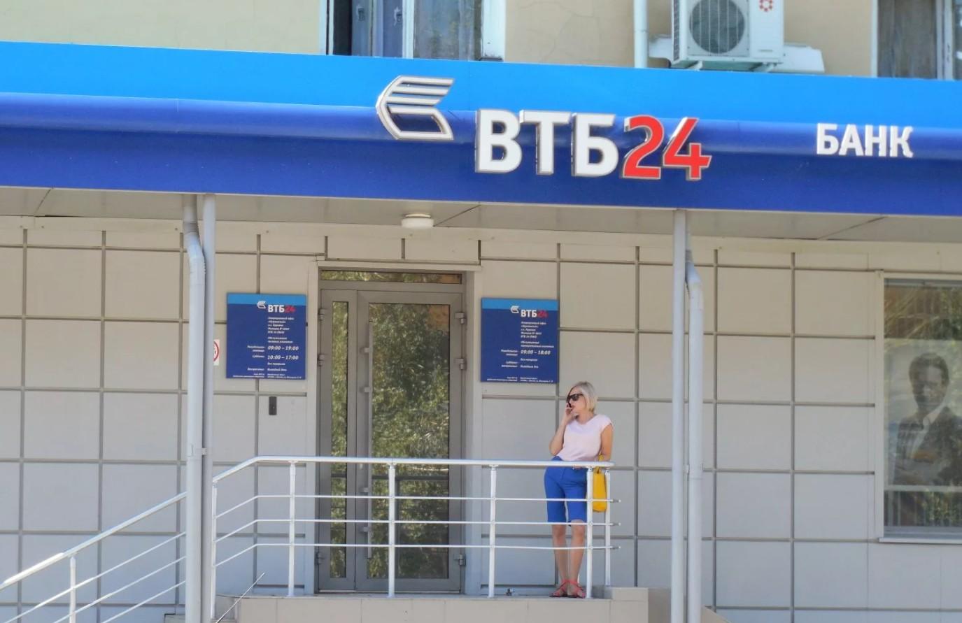 Отделение банка ВТБ в городе Волжский по ул. Мира д. 36Б: подача заявки на кредит онлайн.