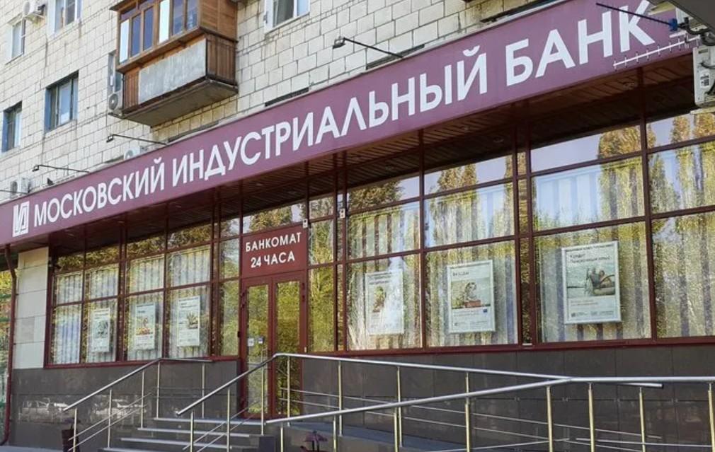 Отделение Московского Индустриального Банка в Центральном районе Волгограда по улице Рокоссовского дом 62
