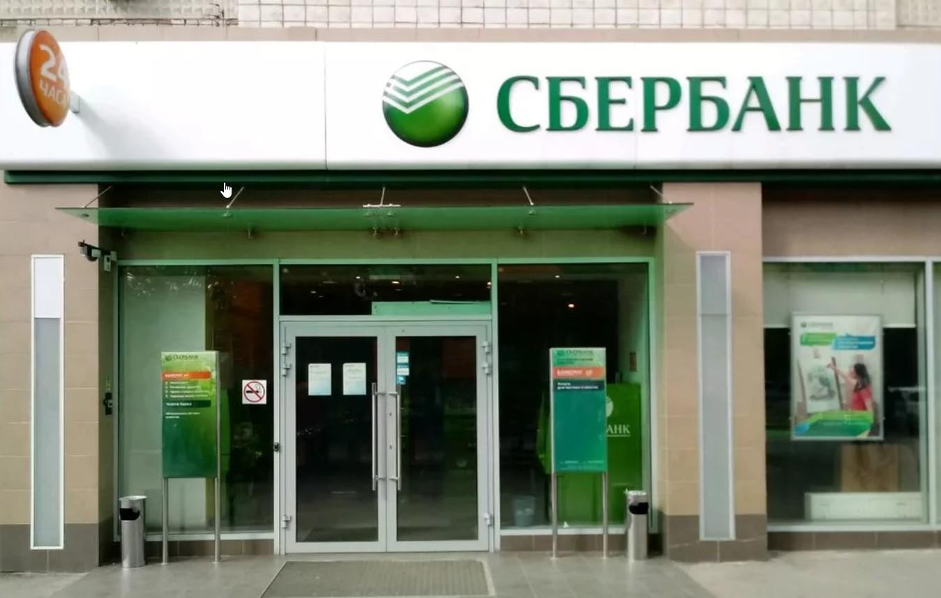 Отделение Сбербанка в Краснооктябрьском районе Волгограда по улице Маршала Ерёменко дом 68