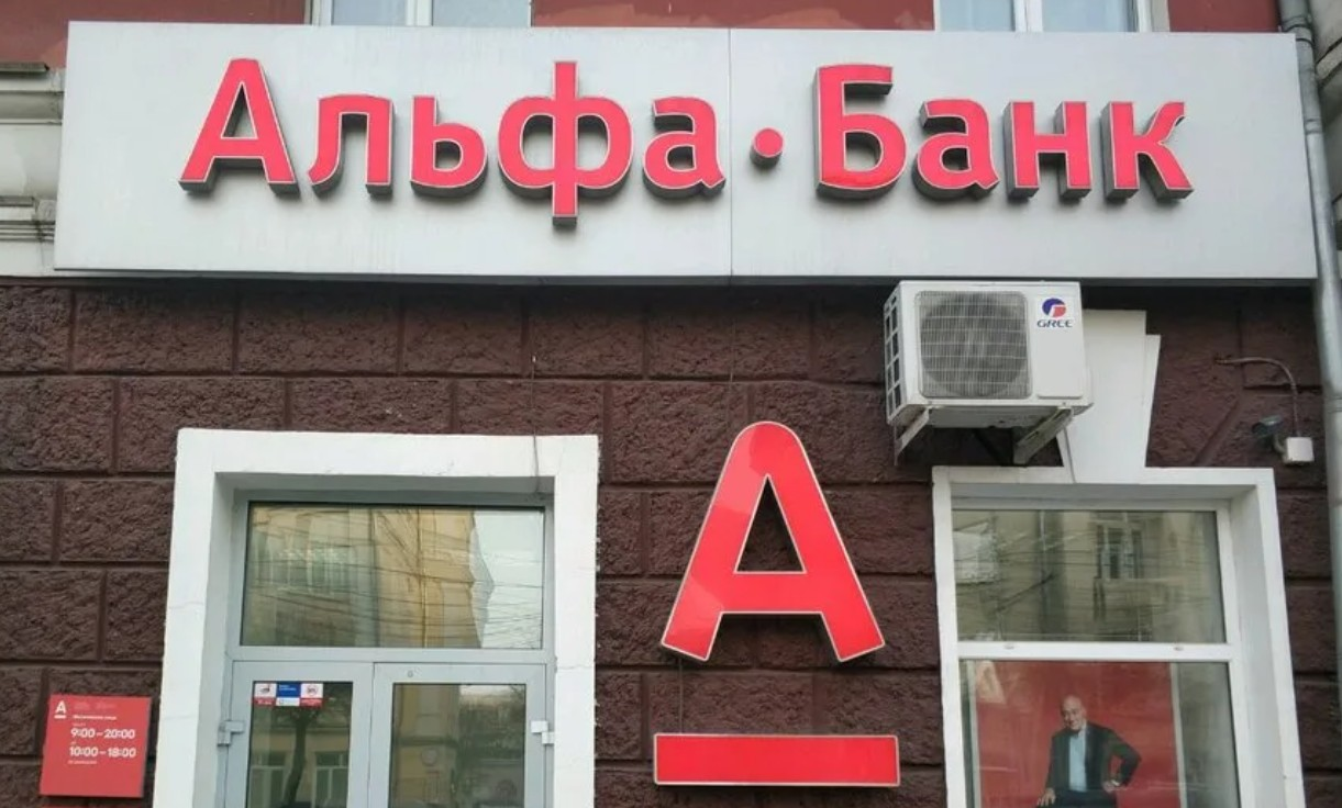 Альфа-Банк в Центральном районе Волгограда по улице Комсомольская дом 10