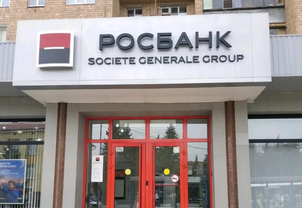 Все отделения РосБанка в Волгограде и Волжском: адреса и телефоны. Кредит наличными онлайн заявка!