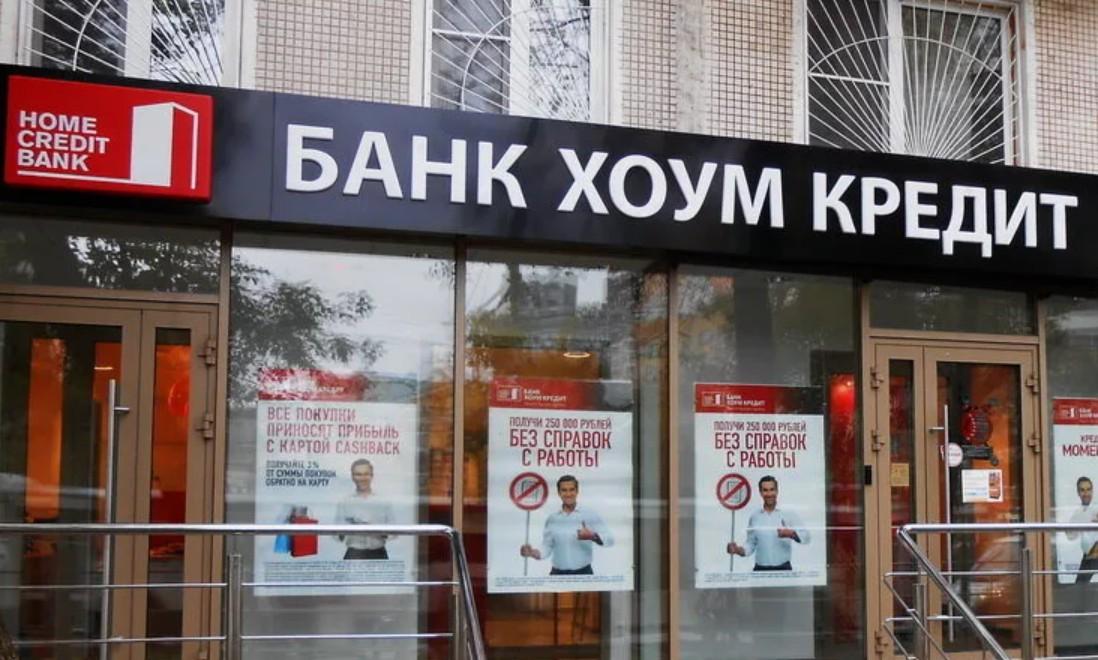 Хоум Кредит Банк в Ворошиловском районе Волгограда по улице Калинина дом 13