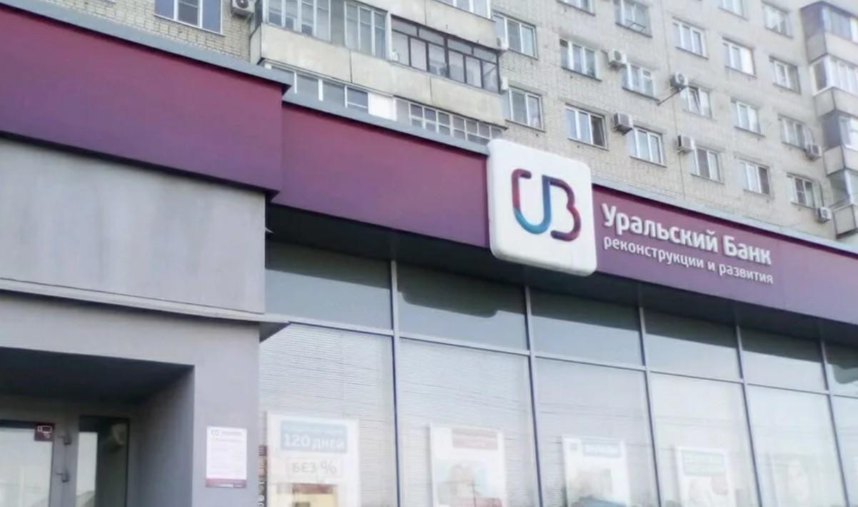 Уральский банк реконструкции и развития (УБРиР) отделение в Центральном районе Волгограда по Рокоссовского дом 42