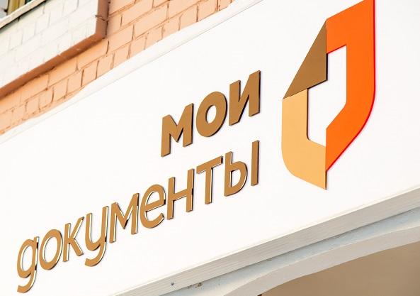 МФЦ Краснооктябрьского района города Волгограда: телефон и адрес отделения