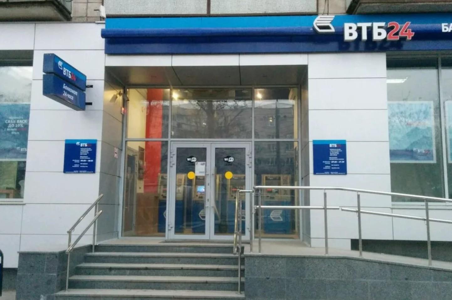Отделение банка ВТБ в Краснооктябрьском районе Волгограда по ул. Генерала Штеменко д. 33: подача заявки на кредит онлайн.