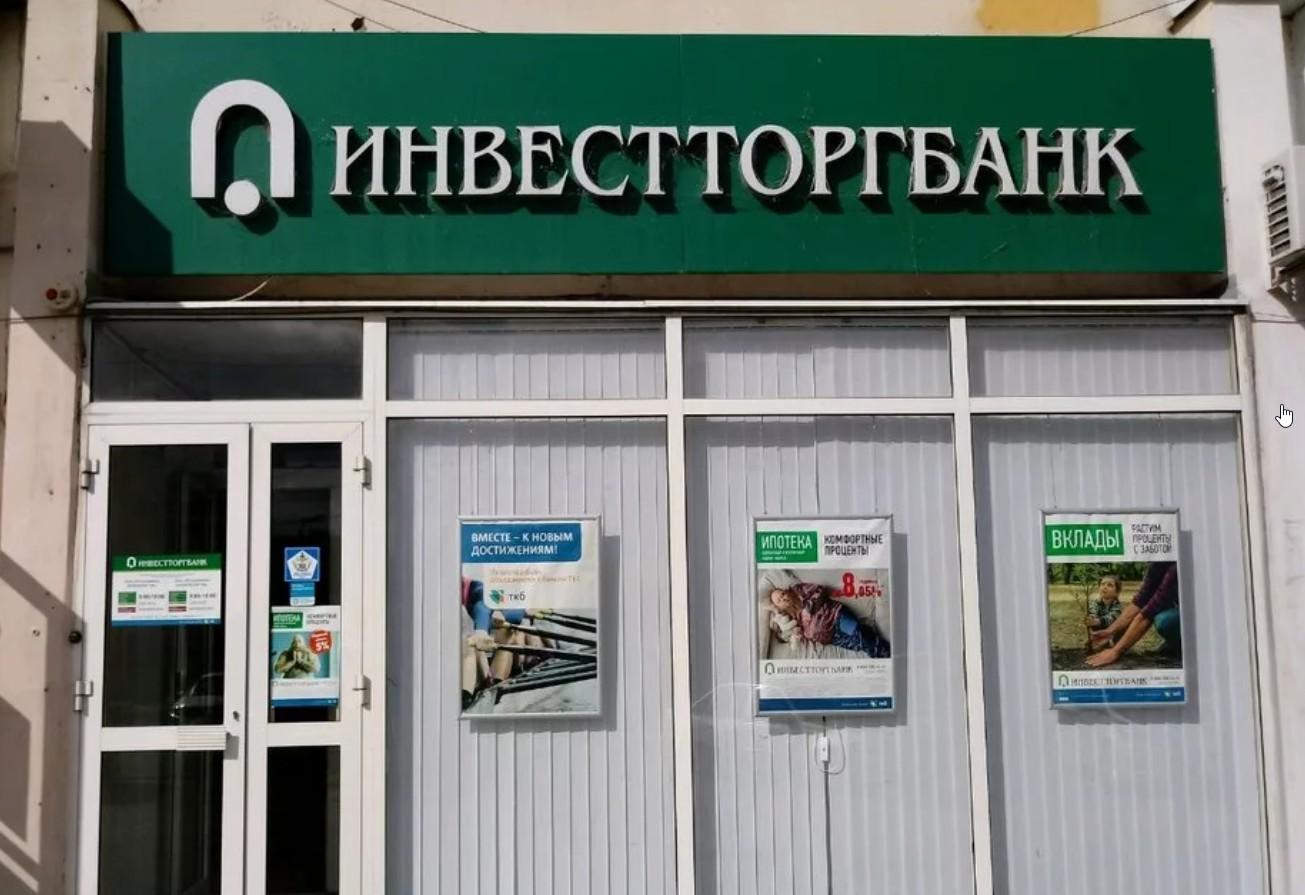 Отделение ИнвестТоргБанка в Центральном районе Волгограда по улице Рокоссовского дом 54