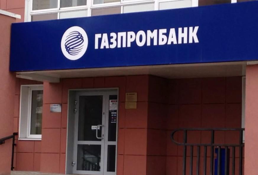 Отделение Газпромбанка в Ворошиловском районе Волгограда по улице Козловская дом 34А