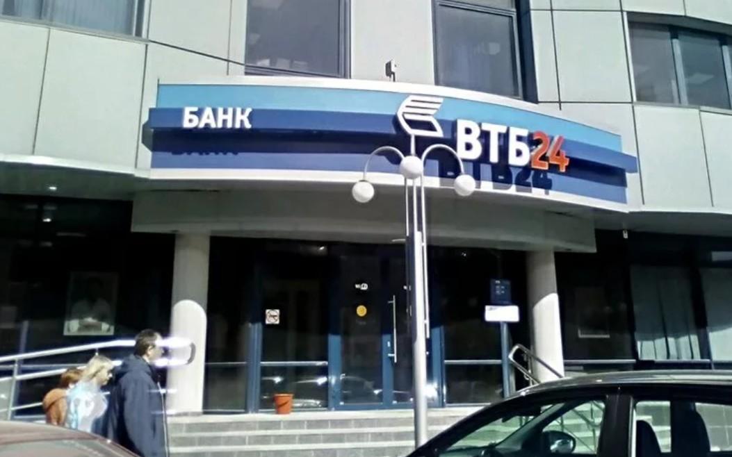 Отделение банка ВТБ в Центральном районе Волгограда по ул. Коммунистическая д. 19Д: подача заявки на кредит онлайн.