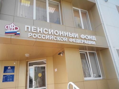 Пенсионный фонд Советского района города Волгограда: телефон и адрес