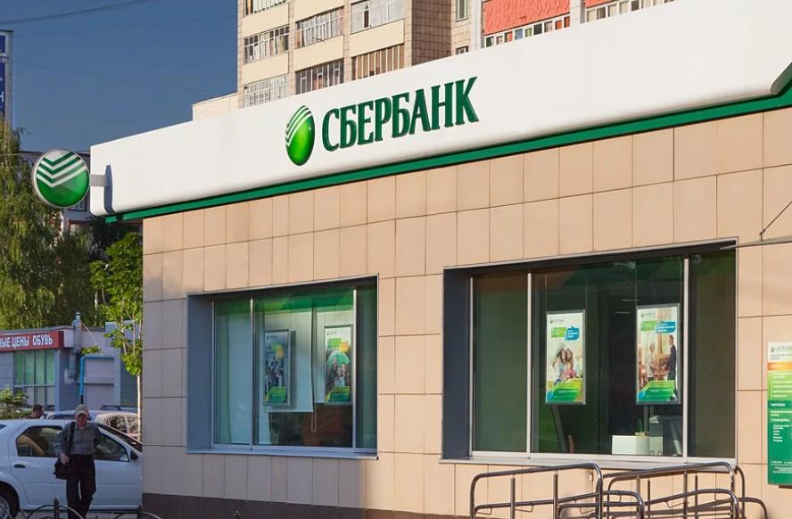 Отделение Сбербанка в Центральном районе Волгограда по улице Новороссийская дом 14Б