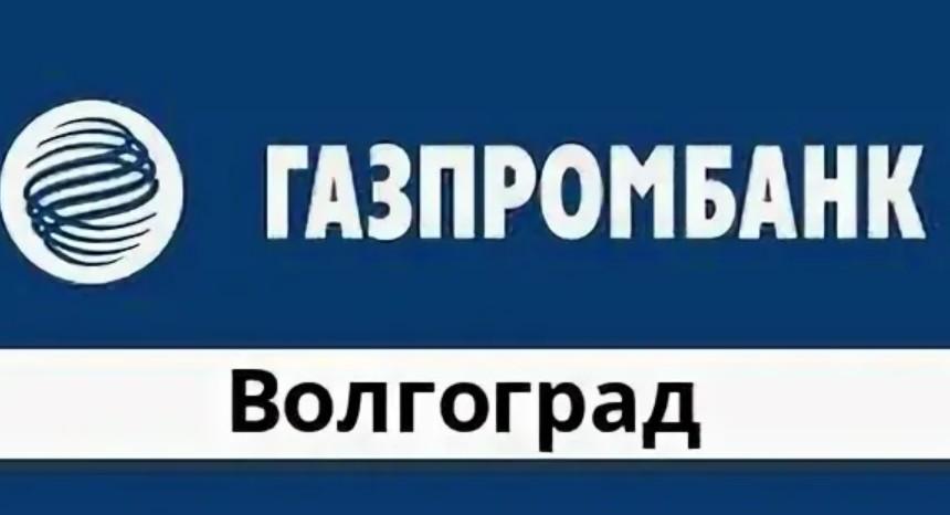 Отделение Газпромбанка в Красноармейском районе Волгограда по проспекту Героев Сталинграда дом 39