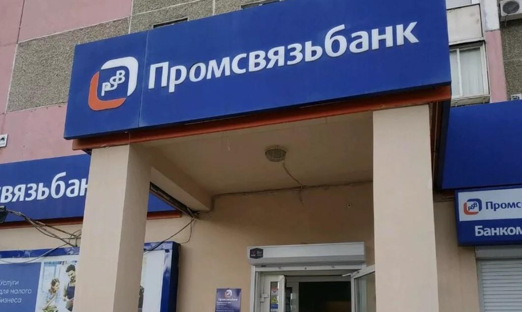 Отделение Промсвязьбанка в Дзержинском районе Волгограда: адрес и телефон