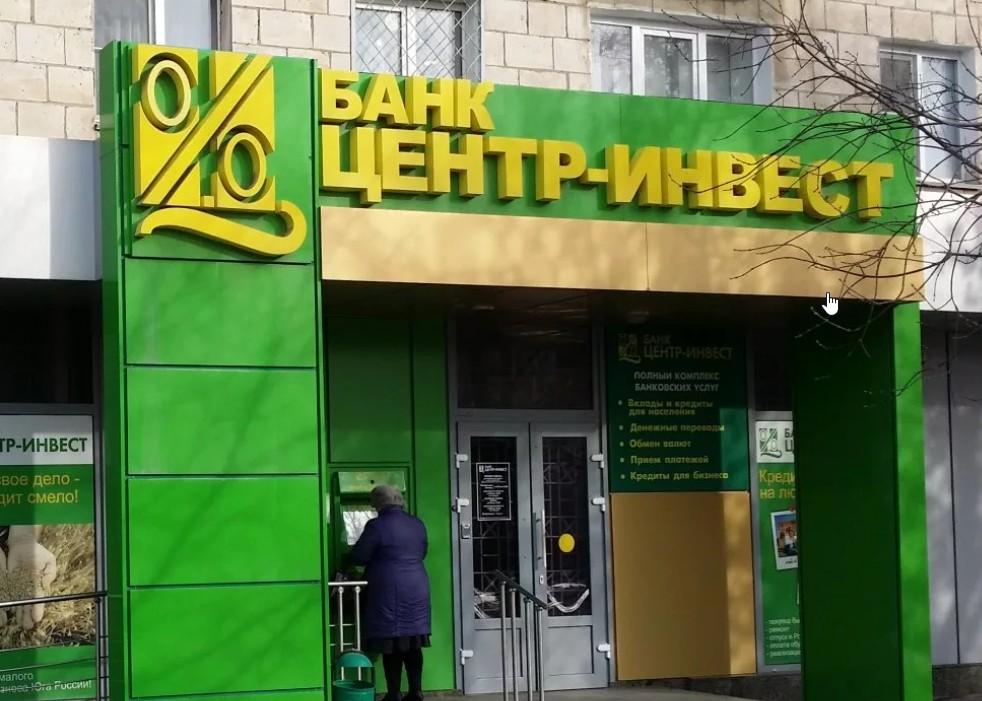 Отделение Центр-Инвест Банка в Волгограде: адрес и телефон