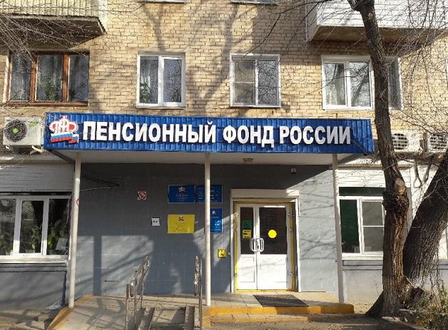 Пенсионный фонд Красноармейского района города Волгограда: телефон и адрес