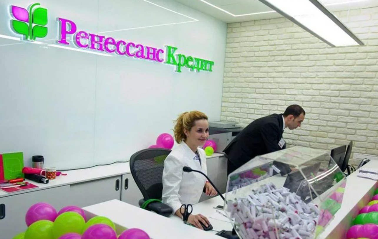 Отделение Ренессанс Кредит Банка в Центральном районе Волгограда по улице Рабоче-Крестьянская дом 4