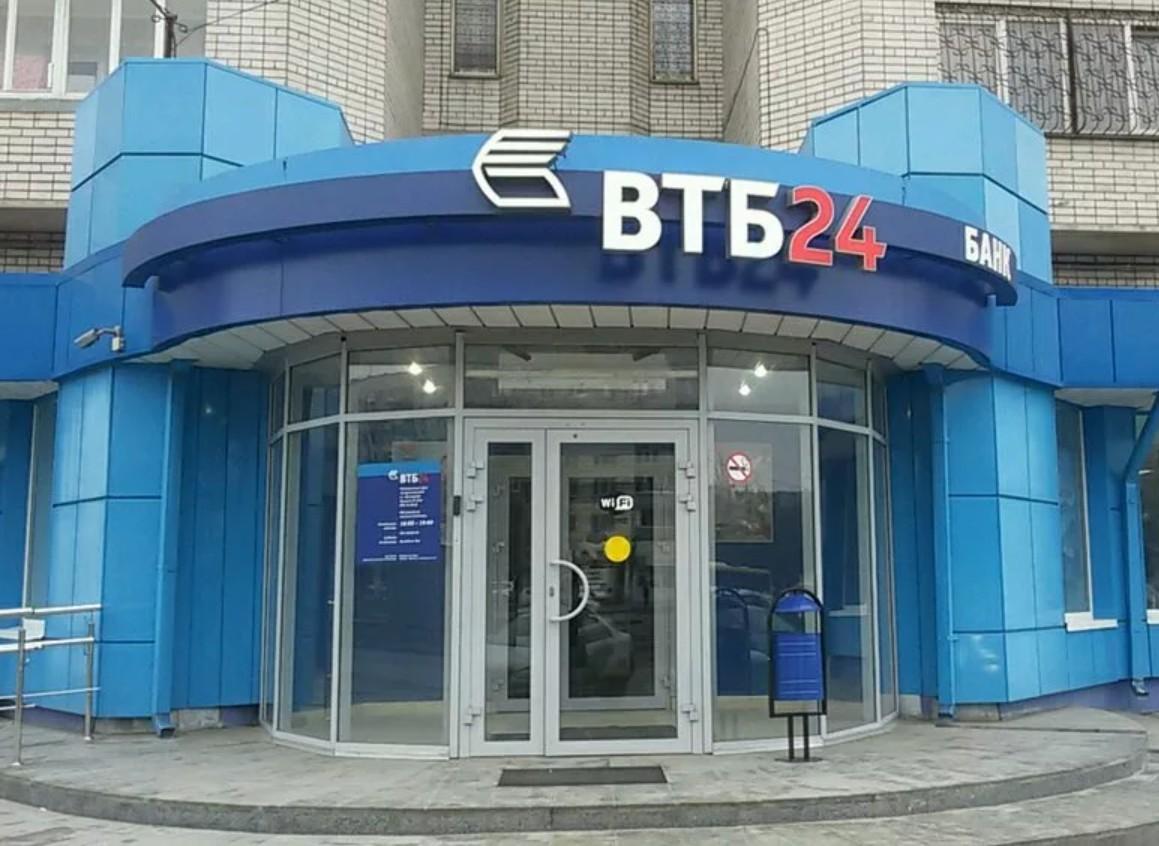 Отделение банка ВТБ в Тракторозаводском районе Волгограда по ул. Николая Отрады д. 6: подача заявки на кредит онлайн.