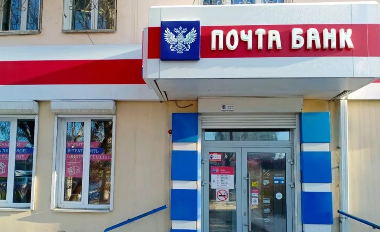 Отделение Почта Банка в Центральном районе Волгограда по улице Невская дом 18а