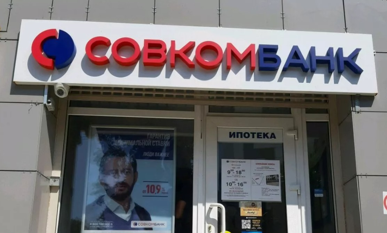 Отделение СовКомБанка в Центральном районе Волгограда по улице Коммунистическая дом 9
