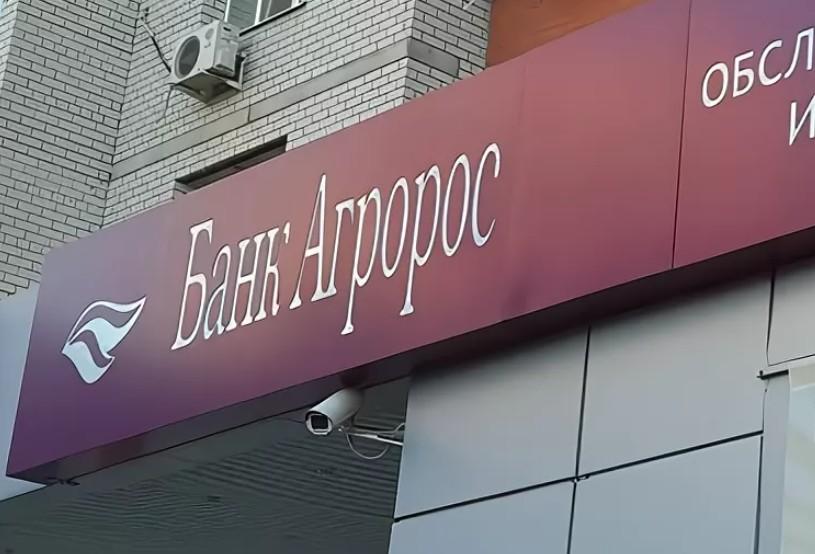 Отделение Банка Агророс в Центральном районе Волгограда по улице Коммунистическая дом 16
