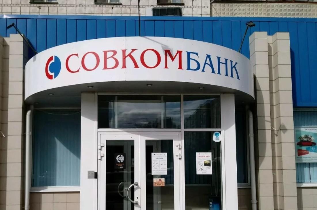 Отделение Совкомбанка в Тракторозаводском районе Волгограда по улице Менжинского дом 11А