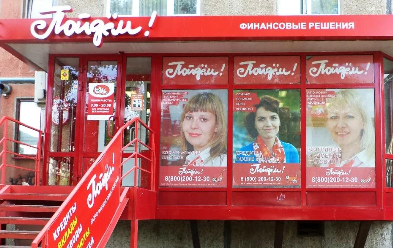 Отделение банка Пойдем в Центральном районе Волгограда по улице Краснознаменская дом 7