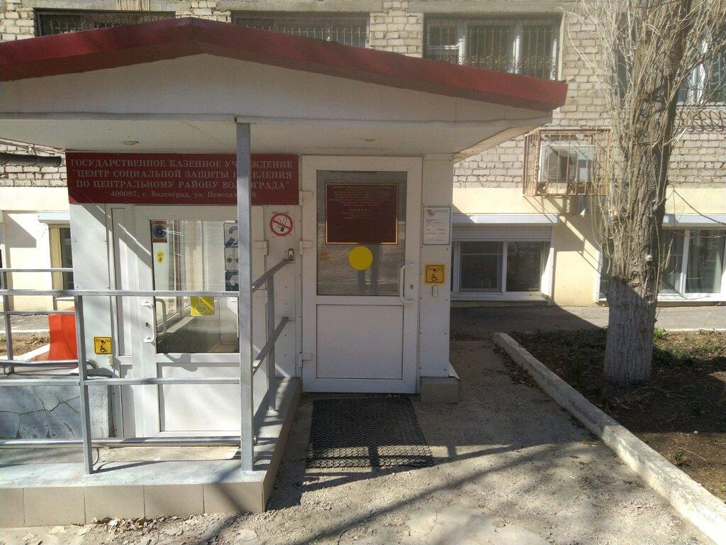 Социальная защита населения Центрального района города Волгограда: телефон и адрес