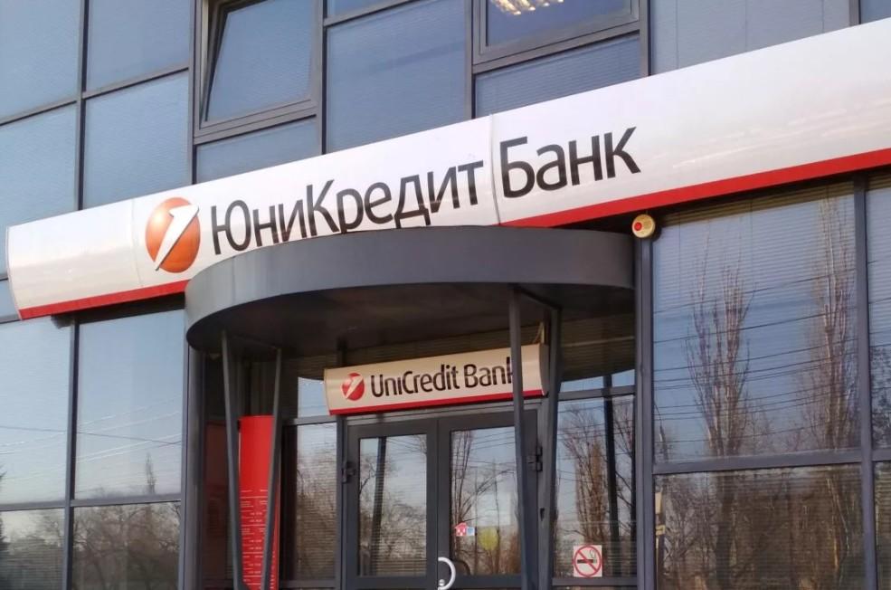 Отделение банка Юникредит в Центральном районе Волгограда по улице Новороссийская дом 11