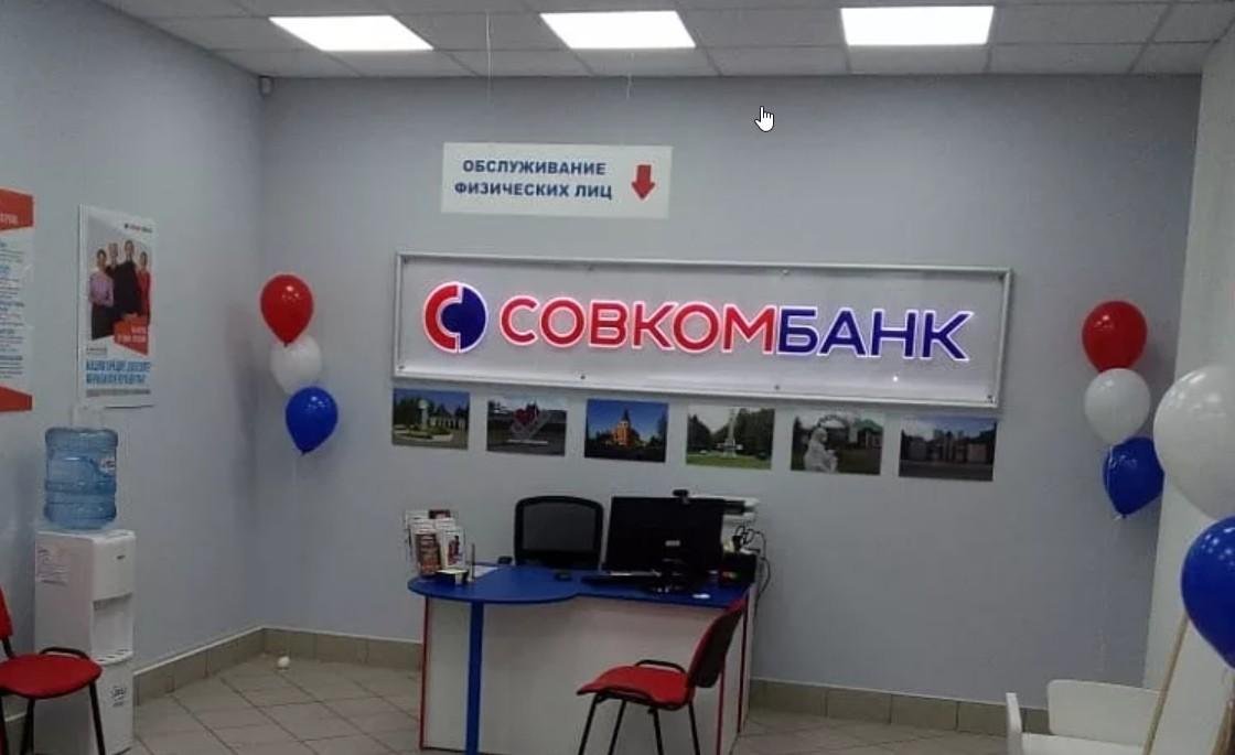 Отделение СовКомБанка в Кировском районе Волгограда по улице 64-й Армии дом 28