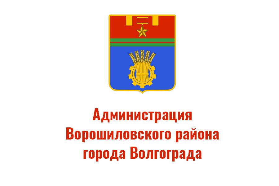 Администрация Ворошиловского района города Волгограда: адрес и телефон
