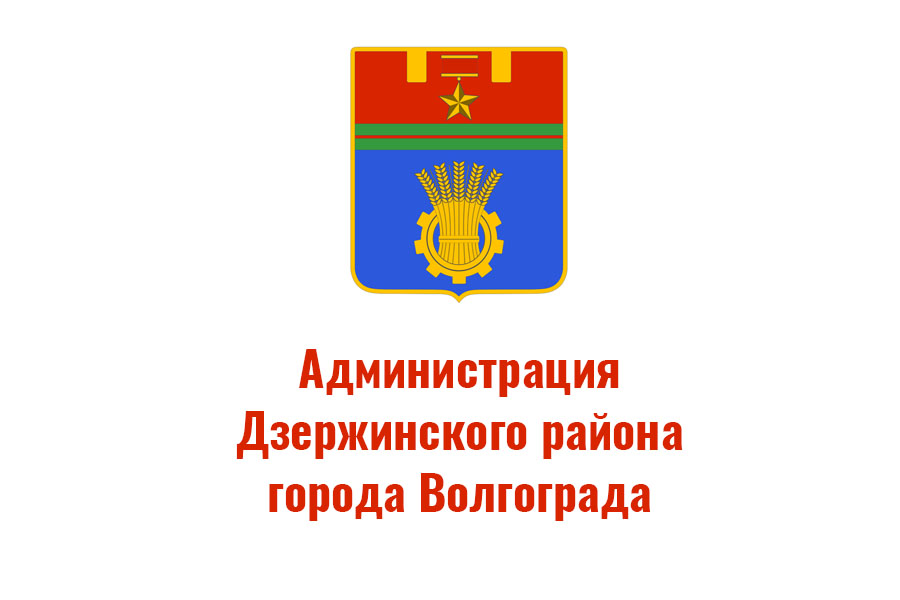 Администрация Дзержинского района города Волгограда: адрес и телефон