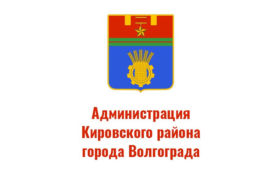 Администрация Кировского района города Волгограда: адрес и телефон
