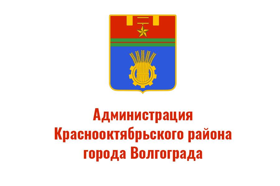Администрация Краснооктябрьского района города Волгограда: адрес и телефон