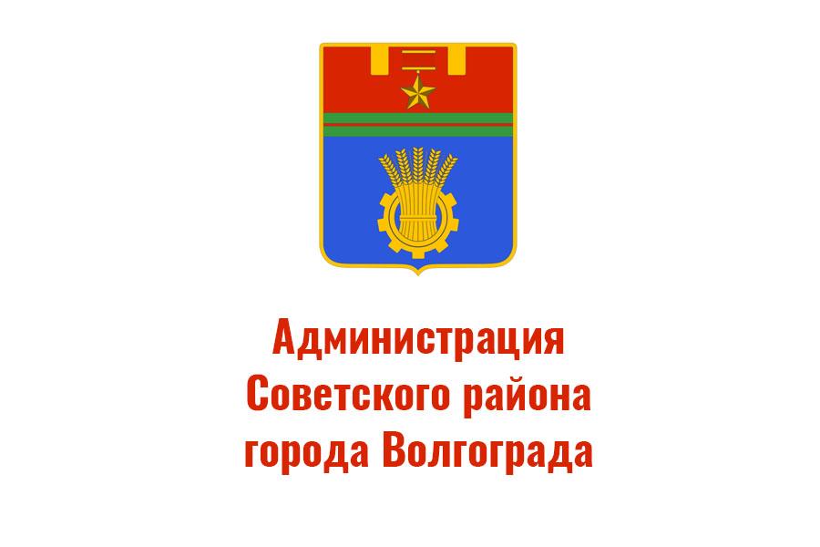 Администрация Советского района города Волгограда: адрес и телефон