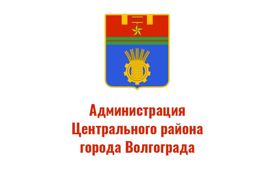 Администрация Центрального района города Волгограда: адрес и телефон