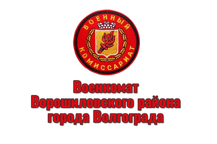 Военкомат Ворошиловского района города Волгограда: адрес и телефон