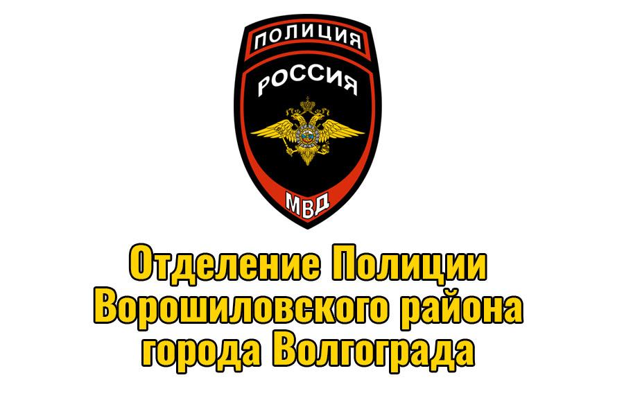 Отделение полиции Ворошиловского района города Волгограда: телефон и режим работы