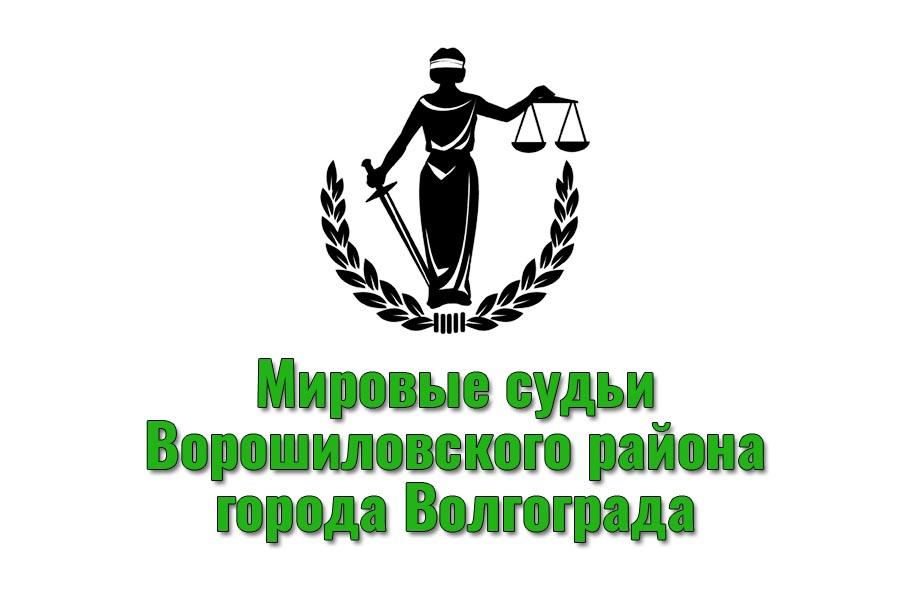 Мировые судьи Ворошиловского района города Волгограда: адрес и телефон