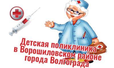 Детская поликлиника №6 в Ворошиловском районе города Волгограда. Адрес и телефон. Режим работы.