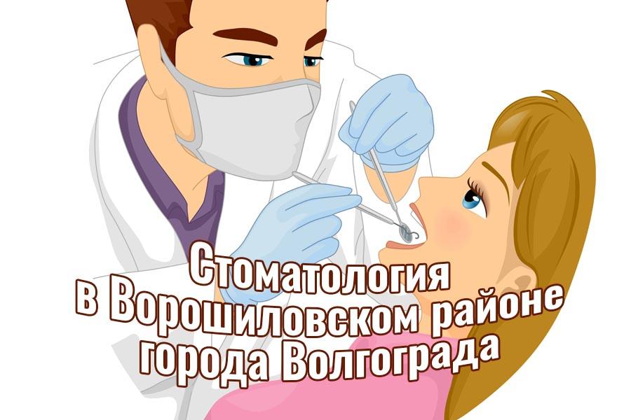 Стоматология в Ворошиловском районе города Волгограда: адрес и режим работы