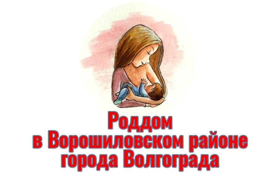 Роддом №2 в Ворошиловском и Центральном районах города Волгограда: адрес и телефон