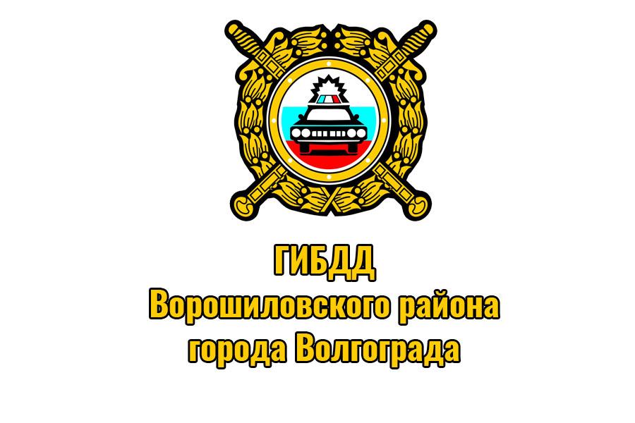 Отдел ГИБДД Ворошиловского района города Волгограда: адрес и телефон