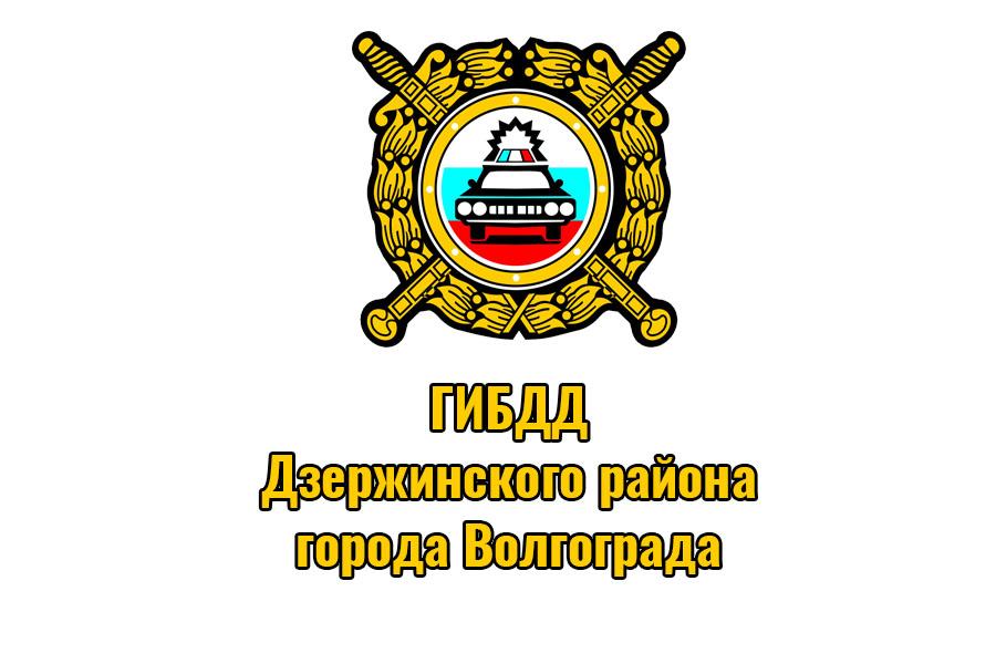 Отдел ГИБДД Дзержинского района города Волгограда: адрес и телефон