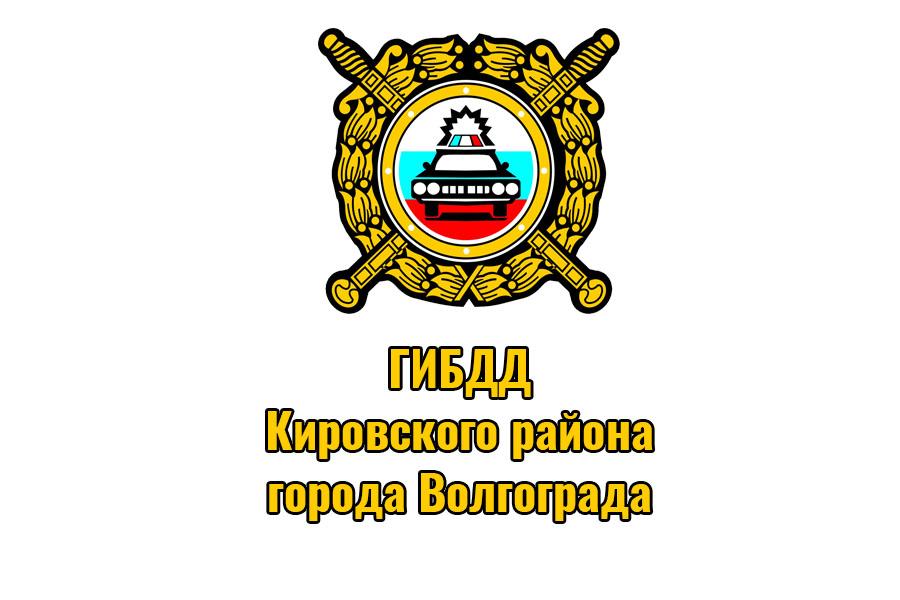 Отдел ГИБДД Кировского района города Волгограда: адрес и телефон