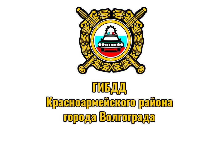 Отдел ГИБДД Красноармейского района города Волгограда: адрес и телефон