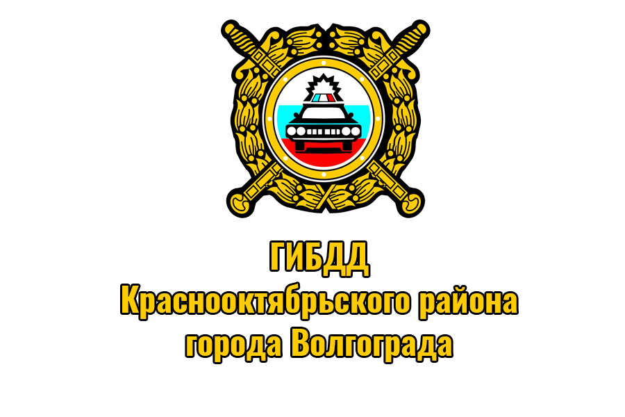 Отдел ГИБДД Краснооктябрьского района города Волгограда: адрес и телефон