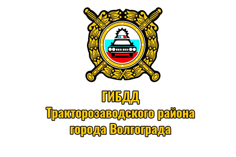 Отдел ГИБДД Тракторозаводского района города Волгограда: адрес и телефон
