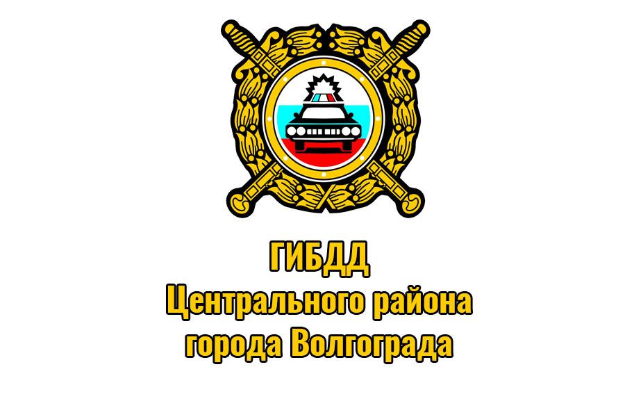 Отдел ГИБДД Центрального района города Волгограда: адрес и телефон