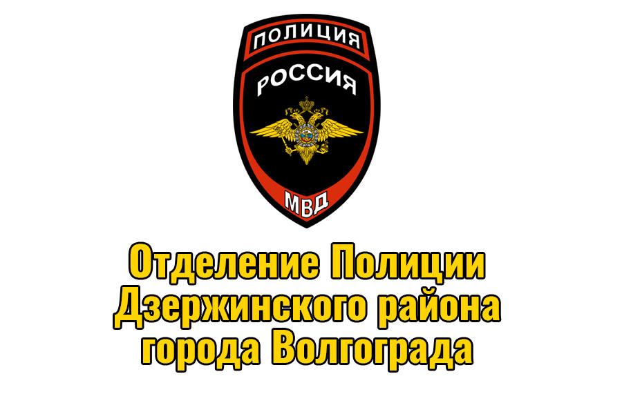 Отделение полиции Дзержинского района города Волгограда: телефон и режим работы