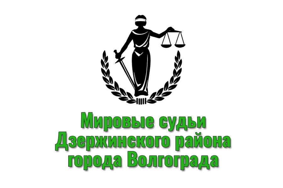 Мировые судьи Дзержинского района города Волгограда: адрес и телефон
