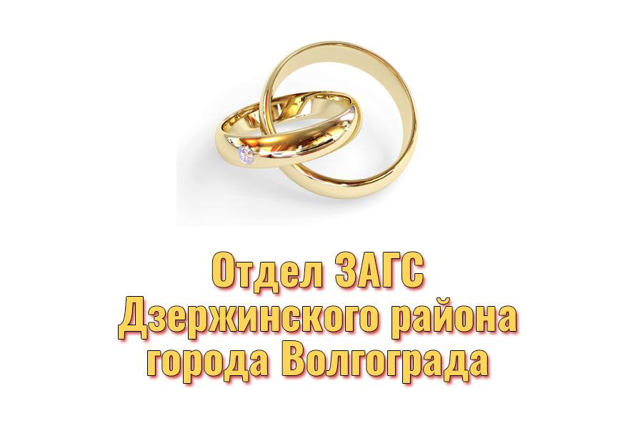 ЗАГС Дзержинского района города Волгограда: адрес и контактный телефон